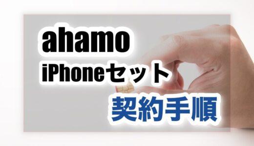 【ahamo】他者から乗り換え&iPhone11セットを自分でやる方法の手順【MNP】