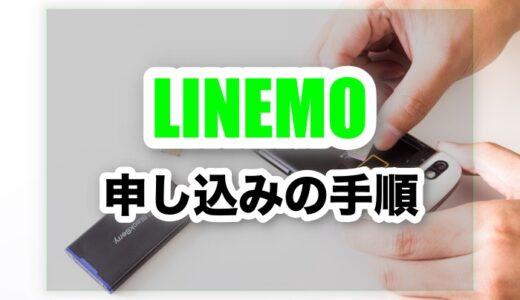 【画像付き手順】LINEMO(ミニプラン)のeSIMを申し込んでみた【MNP】